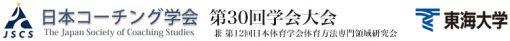日本コーチング学会 第30回記念学会大会 in 東海大学